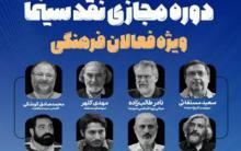 دوره مجازی نقد سینما ویژه فعالان فرهنگی