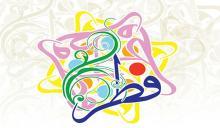 شرح دعای قنوت نماز عید فطر