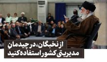 دیدار نخبگان و استعدادهای برتر علمی با رهبر انقلاب اسلامی