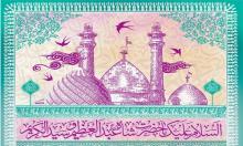 جشن میلاد حضرت عبدالعظیم ع