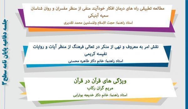 جلسه دفاعیه پایان نامه سطح سه حوزه علمیه حضرت عبدالعظیم ع- گرایش تفسیر و علوم قرآن