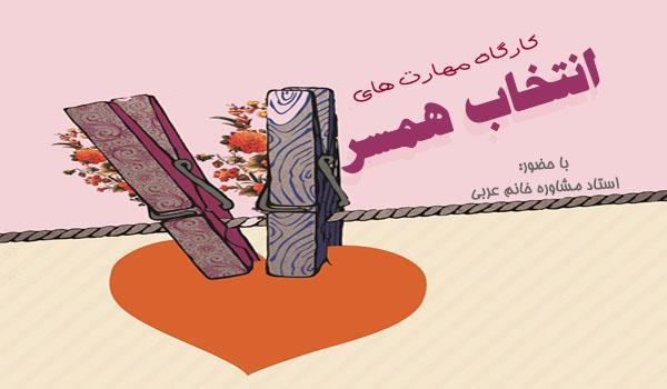 کارگاه مهارت های انتخاب همسر- حوزه علمیه حضرت عبدالعظیم ع خواهران