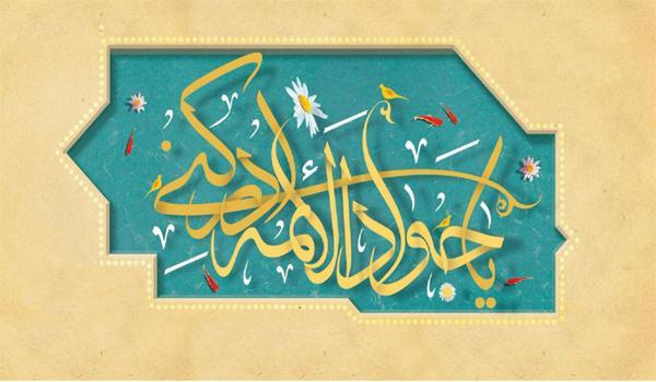 ولادت امام محمدتقی علیه السلام