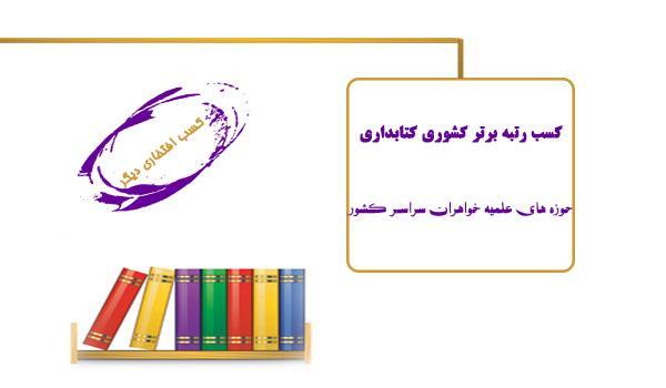کتابدار برتر کشوری حوزه های علمیه خواهران سراسر کشور