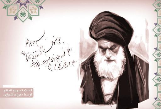 لغو امتیاز تنباکو به فتوای آیت الله میرزا حسن شیرازی
