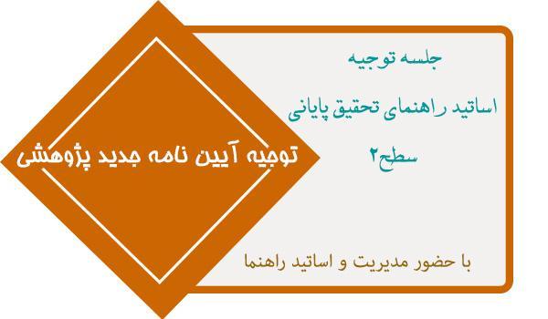 توجیه آیین نامه جدید پژوهشی - حوزه علمیه حضرت عبدالعظیم ع. خواهران