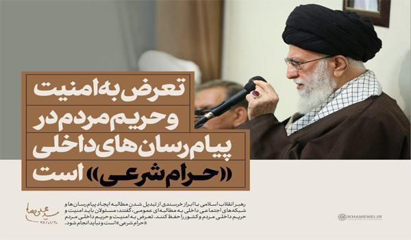دیدار نوروزی جمعی از مسئولان کشور با رهبرانقلاب اسلامی. ۹۷/۱/۲۰