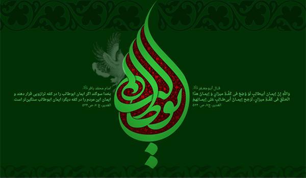 وفات حضرت ابوطالب علیه السلام
