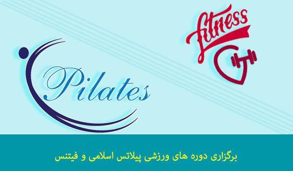 پیلاتس اسلامی و فیتنس- حوزه علمیه حضرت عبدالعظیم علیه السلام