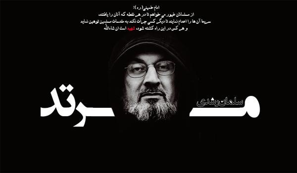 25 بهمن، سال روز حکم ارتداد و قتل سلمان رشدی از سوی امام خمینی (ره)