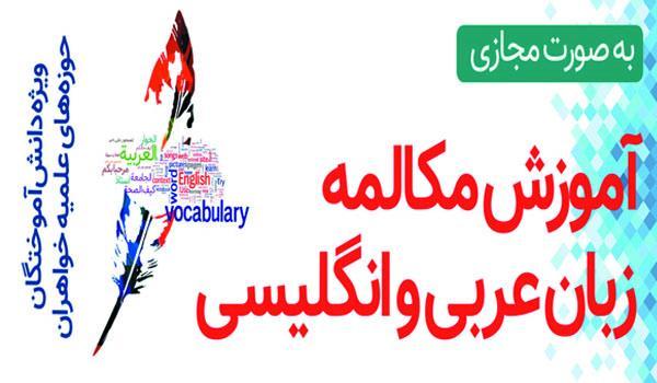 آموزش مکالمه زبان عربی و انگلیسی