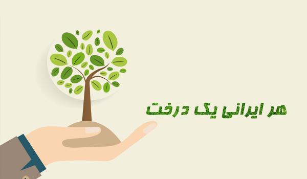 روز درخت و درخت کاری