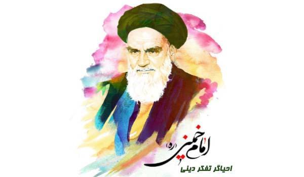 نقش امام خميني ره در بيداري سياسي حوزه های علمیه