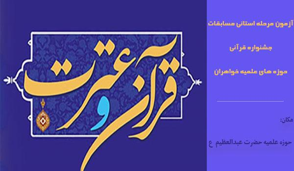مسابقات قرآنی قرآن و عترت
