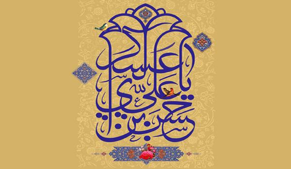 سیره ی عملی امام حسن عسکری علیه السلام در برخورد با منحرفان فکری