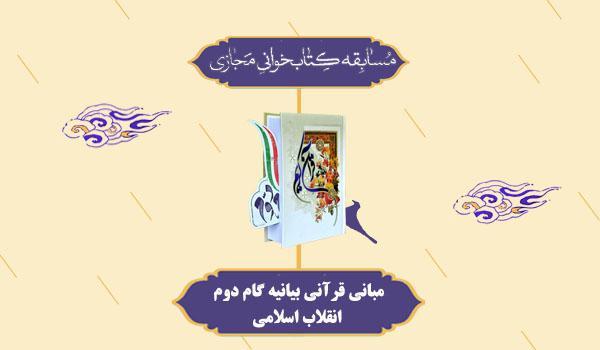 مبانی قرآنی بیانیه گام دوم انقلاب