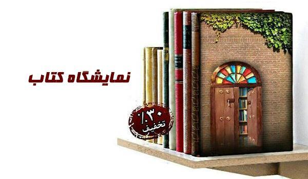 نمایشگاه و عرضه کتاب