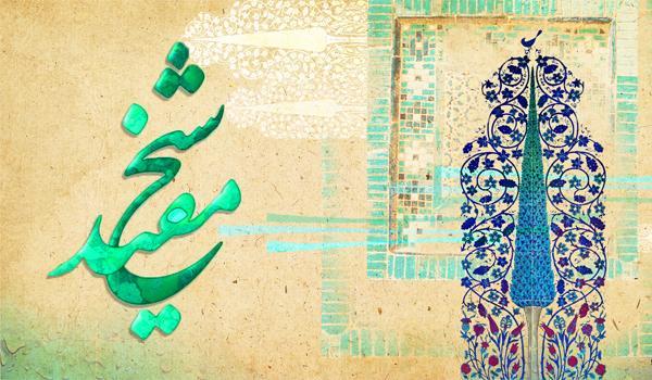 شیخ مفید ره
