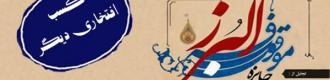 پنجاه و پنجمین همایش اعطاء جایزه موقوفه البرز 96