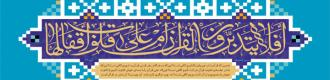 معرفي برخي از مراكز و موسسات تحقيقاتي و پژوهشي تفسير و علوم قرآني