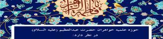 اردوی زیلرتی قم- حوزه علمیه حضرت عبدالعظیم ع