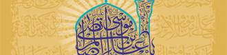 دانشنامه امام علی بن موسی الرضا(علیه السلام)