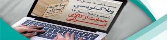 مسابقه وبلاگ نویسی