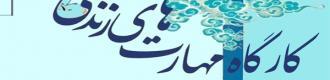 کارگاه مهار ت های زندگی- حوزه علمیه حضرت عبدالعظیم ع